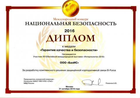 Диплом «Гарантия качества и безопасности»